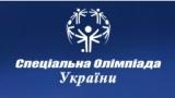 Спеціальна олімпіада України