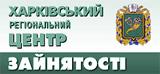 Харківський регіональний центр зайнятості
